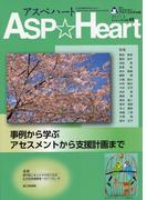 アスペハート vol.45