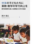 中米の子どもたちに算数・数学の学力向上を 教科書開発を通じた国際協力30年の軌跡