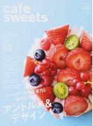 """カフェ−スイーツ vol.181 ホールケーキの訴求力と""""魅せる""""技術アントルメ&デザイン"""