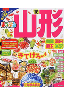 山形 鶴岡・酒田・蔵王・米沢 '18