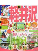 軽井沢 '18