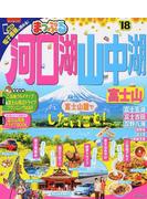 河口湖・山中湖 富士山 '18