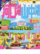 河口湖・山中湖 富士山 '18 (まっぷるマガジン 甲信越)