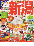 新潟佐渡 '18 (まっぷるマガジン 甲信越)