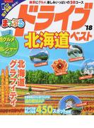 ドライブ北海道ベスト '18 (まっぷるマガジン 北海道)