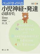 ベッドサイドの小児神経・発達の診かた 改訂4版