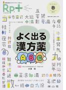 Rp.+ やさしく・くわしく・強くなる Vol.16,No.2(2017年春号) よく出る漢方薬ABC