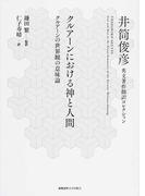 井筒俊彦英文著作翻訳コレクション 2 クルアーンにおける神と人間