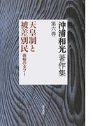 沖浦和光著作集第6巻 天皇制と被差別民 両極のタブー