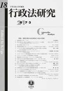 行政法研究 第18号(2017/3)