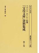 フランク・ホーレー旧蔵「宝玲文庫」資料集成 影印 第1巻 (書誌書目シリーズ)