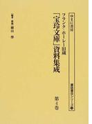 フランク・ホーレー旧蔵「宝玲文庫」資料集成 影印 第4巻 (書誌書目シリーズ)