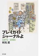 プレイガイドジャーナルよ 1971〜1985