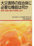 大災害時の自治体に必要な機能は何か 阪神・淡路大震災の現場に学ぶ