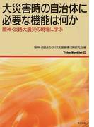 大災害時の自治体に必要な機能は何か 阪神・淡路大震災の現場に学ぶ (東方ブックレット)
