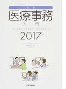 最新・医療事務入門 窓口業務から保険請求 統計業務まで 2017年版