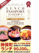 ランチパスポート神保町・御茶ノ水・水道橋・飯田橋 VOL.9