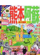熊本・阿蘇 黒川温泉・天草 '18