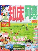 知床・阿寒 網走・釧路湿原 2017−2