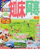 知床・阿寒 網走・釧路湿原 2017−2 (まっぷるマガジン 北海道)