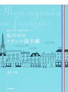 私だけのフランス語手帳 書きながら自然に身につく