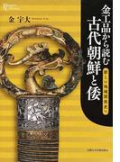金工品から読む古代朝鮮と倭 新しい地域関係史へ (プリミエ・コレクション)