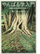 やんばる学入門 沖縄島・森の生き物と人々の暮らし