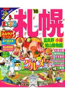 まっぷる 札幌 富良野・小樽・旭山動物園'18