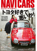 NAVI CARS Vol.29