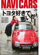 NAVI CARS Vol.29