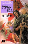 デルフィニア戦記 (C・novels fantasia) 全18巻完結セット(C★NOVELS FANTASIA)
