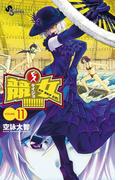 【11-15セット】競女!!!!!!!!(少年サンデーコミックス)