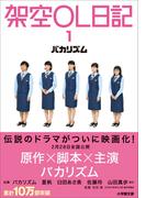【全1-2セット】架空OL日記