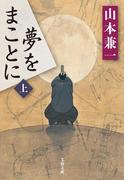 【全1-2セット】夢をまことに(文春文庫)