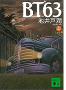 【全1-2セット】BT63(講談社文庫)