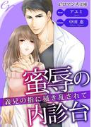 【全1-2セット】蜜辱の内診台(eロマンス文庫)