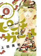 【6-10セット】ピーチガール 新装版