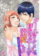 【全1-2セット】クールなイケメンはぽちゃガールを溺愛したい(コミック版)(TL☆恋乙女ブック)