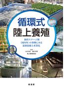 循環式陸上養殖 飼育ステージ別〈国内外〉の事例にみる最新技術と産業化