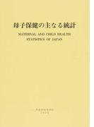 母子保健の主なる統計 2016