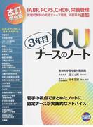 ICU3年目ナースのノート 若手の視点でまとめたノートに認定ナースが実践的なアドバイス 改訂増強版