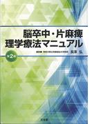 脳卒中・片麻痺理学療法マニュアル 第2版