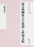 南九州御家人の系譜と所領支配 (戎光祥研究叢書)