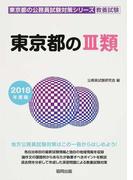 東京都のⅢ類 公務員試験教養試験 2018年度版 (東京都の公務員試験対策シリーズ教養試験)