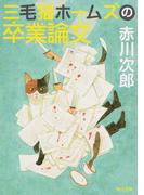 三毛猫ホームズの卒業論文 (角川文庫 三毛猫ホームズシリーズ)(角川文庫)