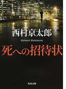 死への招待状 (角川文庫)(角川文庫)