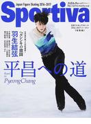 羽生結弦平昌への道 日本フィギュアスケート2016−2017シーズン《総集編》 (集英社ムック)