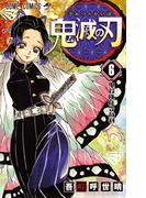 鬼滅の刃 6 鬼殺隊柱合裁判 (ジャンプコミックス)