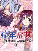 症年症女 3 (ジャンプコミックス)(ジャンプコミックス)