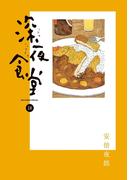 深夜食堂 18 (オリジナルBIG COMICS SPECIAL)(ビッグコミックス)